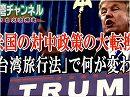 【台湾CH Vol.225】日本も倣うべき米「台湾旅行法」成立! / 台湾は「地域」でも「中国の地域」ではない / 東京の国際アニメ祭で台湾作品グランプリ[桜H30/3/22] thumbnail