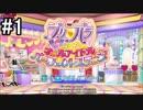 【アイカツ実況FINAL STAGE】プリパラ オールアイドルパーフェクトステージ!【パート1】