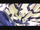【MIZKI】愛と青春と卒業【オリジナル曲】