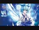 【東方vocal】少女フラクタル/秘密のソルベ【XFD】