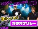 【アンダーバー・湯毛・トシゾー】3チャンネルカラオケリレー part2/2【__】