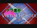 【VF5FS】チラ裏杯宣伝PV(編集練習)