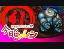 卍【実況】今日のシレン【TMTA】041