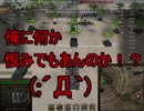 【WoT】ゆっくりテキトー戦車道 TOGⅡ編 第133回「砂→草原→砂」