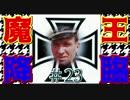 【HoI4】イギリスで三枚舌外交をやってみたpart23【マルチ実況】 thumbnail