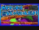 【スプラトゥーン2】人格覚醒!ガチエリアをスプラシューター(スシ)で死守するぞぉお![スプラな毎日#48][女性実況][下手]