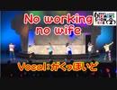 【おそ松さん】松ステ2「No working no wife」耳コピ&ボカロに仕事させてみた