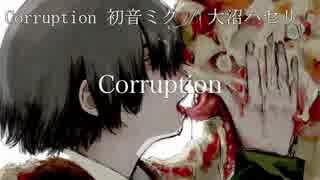 【ニコカラ】Corruption【off vocal】