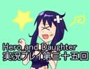 レベル1でもがんばるぞい! Hero_and_Daughter実況プレイ第三十五回