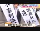 原発避難者に6億円賠償命じる 福島地裁いわき支部