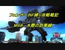 【地球防衛軍5】フェンサーINF縛り攻略戦記 part73 【字幕プレイ動画】
