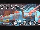 【ポケモンUSM】どうしたら勝てますか。4 ガチムチ【実況】