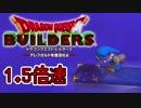 【実況】1.5倍速ドラゴンクエストビルダーズ part16