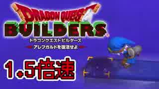 【実況】1.5倍速ドラゴンクエストビルダー