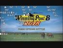 【公式】うんこちゃん『「Winning Post 8 2018」キタサンブラックに勝つまで帰れないんだよなぁ!?』part1【2018/03/14-15】