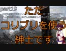 【BF1】気楽に行こうぜBF1!part20【実況プレイ】