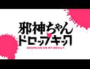 『邪神ちゃんドロップキック』PV