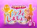 【会員限定】ひかちゅうのイケナイことしましょっ♥#1後半戦!!