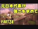 【マリオカート8DX】元日本代表が強さを求めて PART24