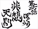 【実況】戦術とか下手な⑨が幻想少女大戦夢を実況プレイpart48