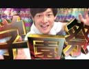 第14位:【合作】ホアホア動画学園祭【Z会】
