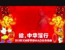 【メドレー単品】中国音MAD賀年合作メドレー