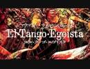【ウォルピスカーター・シマウマさん】 エル・タンゴ・エゴイスタ【合わせてみた】 thumbnail