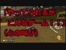 【マリオカート8DX】元日本代表が強さを求めて PART25