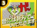 卍【実況】戦争と集団心理と姫様とpart3