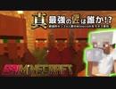 第63位:【日刊Minecraft】真・最強の匠は誰か!?絶望的センス4人衆がMinecraftをカオス実況第十九話!