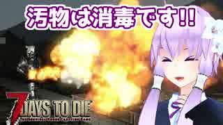 【7 Days To Die】撲殺天使ゆかりの生存戦略a16.4STV 151【結月ゆかり2+α】