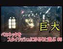 【実況】ベヨネッタをスタイリッシュにゆるりと遊ぶ Part5