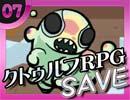 卍【クトゥルフRPG】SAVEを邪推しながら実況プレイ07