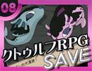 卍【クトゥルフRPG】SAVEを邪推しながら実況プレイ08