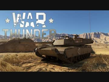 warthunder 陸戦rb m1 abrams キルフラグ by zx6rss ゲーム 動画
