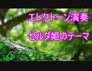 【ゼルダの伝説】ゼルダ姫のテーマ【エレクトーン 演奏】