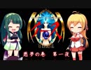 【Ys1&2Chronicles(PC) 】NIGHTMARE-悪夢の巻 第一夜【VOICEROID実況】