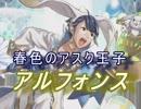 【FEヒーローズ】兎たちの春祭り - 春色のアスク王子 アルフォンス特集