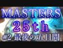 【マジック:ザ・ギャザリング】ヴィンテージ制限解除の神話レア!【 マスターズ25th開封】