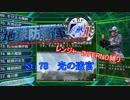 【地球防衛軍4.1】レンジャー INF縛り M78 光の迷宮【ゆっくり実況】