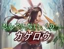 【FEヒーローズ】兎たちの春祭り - 春色のくの一 カゲロウ特集