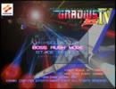 【PS2】グラディウスⅣ BOSS RUSH【TAS】