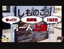 【ゆっくり旅行】男一人上田旅【part2】