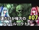 【Fallout3】運だけが味方のフォールアウトR#07【VOICEROID実況】