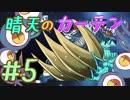 【刀剣乱舞卓】ゆきとさだのピーカーブー!【ぱーと5】