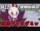 #12【nomoの聖剣伝説2 SECRETofMANA】実況プレイ