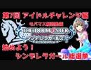 【モバマス解説動画】始めよう!シンデレラガール総選挙 第7回【アイドルチャレンジ編】