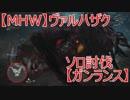 【MHW】ヴァルハザクのソロ討伐【ガンランス】