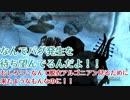 【SKYRIM】詩人が来たりて弾を撃つpart13【ゆっくり実況】