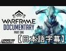 失敗するはずだったゲーム Warframe ドキュメンタリーpart1 byNoclip 【字幕】